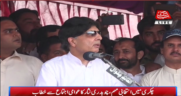 I Did Not Set Up Any Industry After Coming Into Power: Nisar