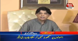 Can't Compromise on Principles: Nisar