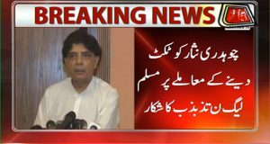 PML-N Decides Not To Field Candidates Against Nisar