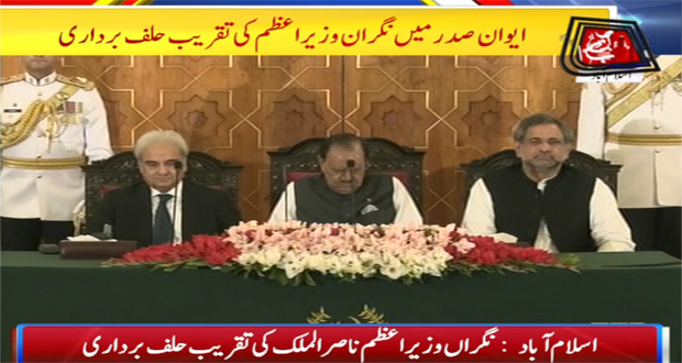 Former CJP, Nasirul Mulk Sworn In As Caretaker PM