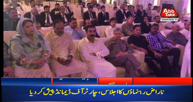 Disgruntled PTI Leaders Present Charter of Demand To Party
