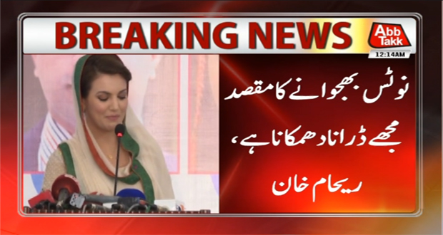 Reham Terms Defam. Notices 'Effort To Silence A Woman'