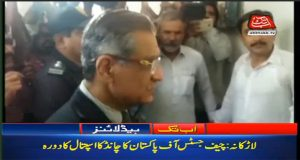 CJP Expresses Resentment Over Cleanliness in Chandka Hospital