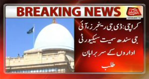 Missing Persons Case: DG Rangers , IG Summoned In SC