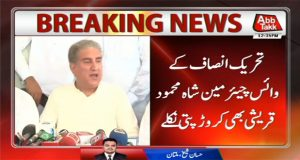 Shah Mehmood Qureshi Owns Over Rs283 Million