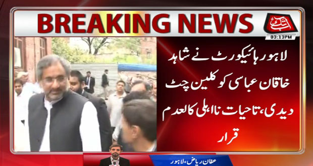Breaking: LHC Allows Former PM Abbasi To Contest Elections