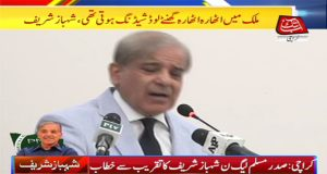 PML-N Fulfilled Promises Made in 2013: Shahbaz Sharif