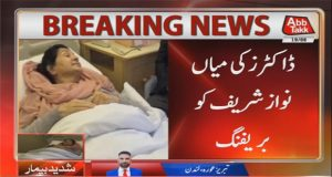 Kulsoom Will Not Be Taken Off Ventilator For Now