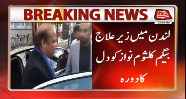Kulsoom Nawaz Suffers Heart Attack in London