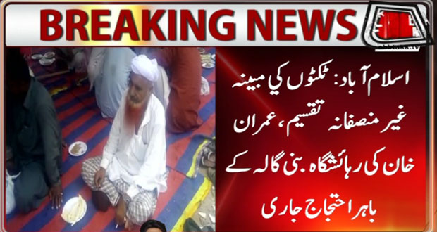 Protest of PTI's Workers Continues Outside Banigala