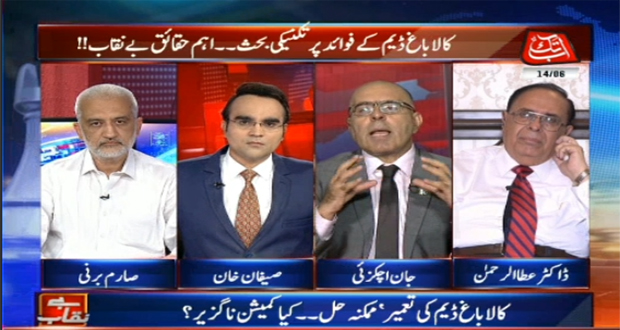 AbbTakk – Benaqaab – 14 June 2018, Construction of Kalabagh Dam