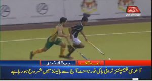 Hockey Tournament Begins With Pakistan, India Face Off Today