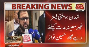 Hussain Nawaz Addressing Media in London