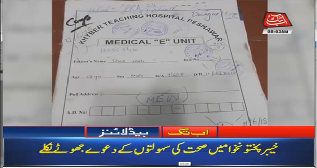 KPK: Health Department Fails To Fulfil Its Claims