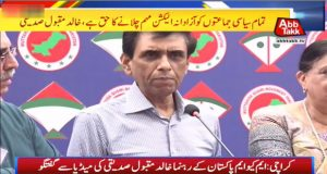 MQM-P Not To Boycott General Elections-2018: Khalid Maqbool