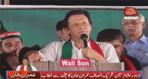 Imran Khan Urges Lahore To Vote For PTI