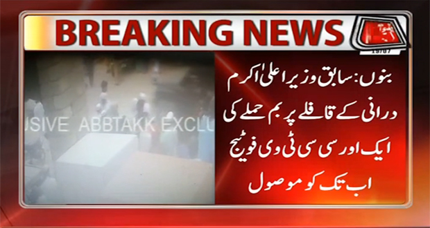 Another CCTV Footage of Ex CM Durrani's Attack