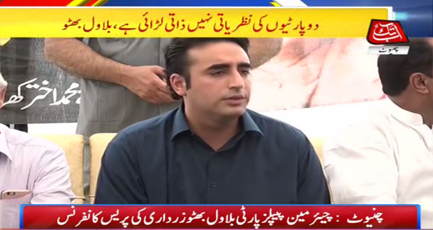 Getting Good Response From Punjab: Bilawal Bhutto