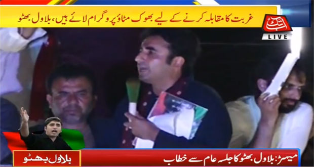 Bilawal Bhutto Addresses Public Gathering in Mehar