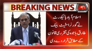 IHC Declares Appointment of SBP Governor Legal