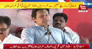 Common Man Has Been Deprived of Basic Rights.: Imran Khan