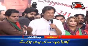 PTI To Show its Power Strength in Charsadda Today