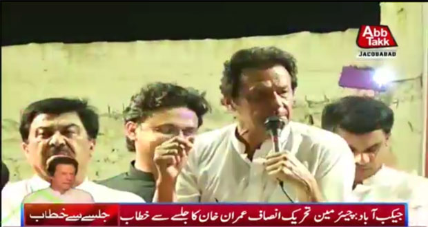 PPP Plunders People of Sindh In The Name of Bhutto: Imran