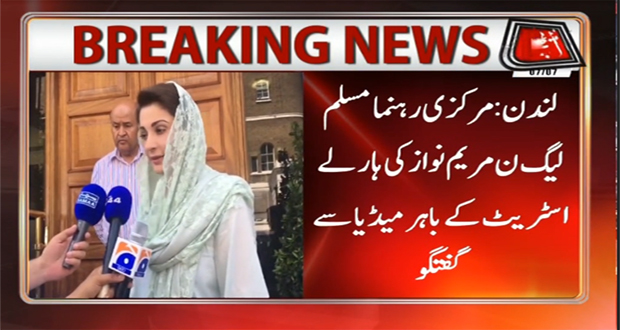 Lawyers To Decide Future Course of Action: Maryam Nawaz