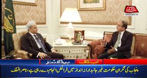 Caretaker PM, CM Punjab Discuss Election Related Matters