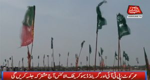 PTI, GDA to Hold Joint Rally in Umerkot Today