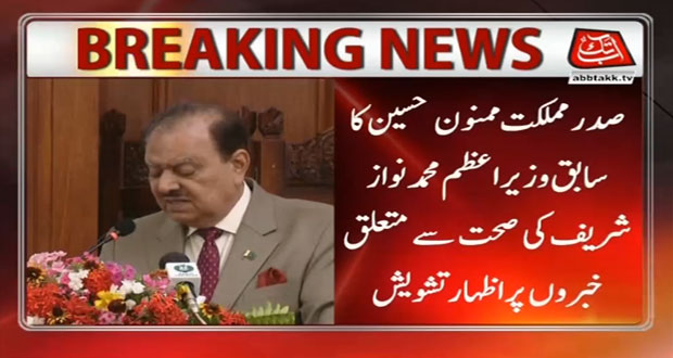 Mamnoon Directs PM To Ensure Complete Treatment to Nawaz