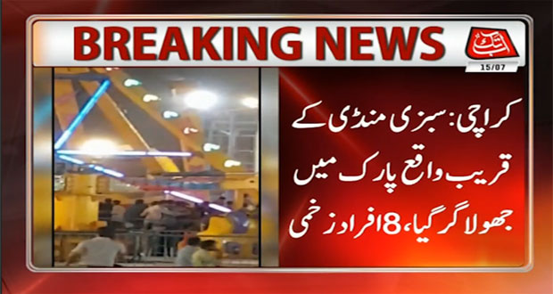 Karachi: One Killed, 16 Injured As Swing Crashes In Park