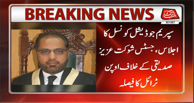 SJC to Conduct Open Trial of Justice Shaukat Aziz Siddiqui