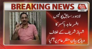 Abid Boxer's Video Statement Surfaced