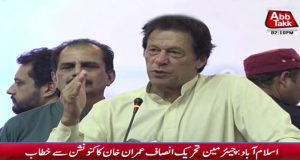 Will Make Chaudhry Rehmat Ali's Pakistan, If Given Chance: Imran