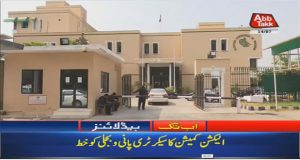 ECP Issues Letter to Ministry of Water And Power