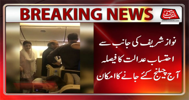 Nawaz, Maryam Likely To File Appeal Against Verdict Today