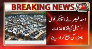 Asad Qaiser Submits Papers For Speaker NA Slot