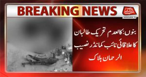 TTP Commander Killed In Encounter In Bannu