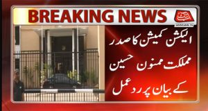 ECP Reacts Over President Remarks Regarding Poll Rigging