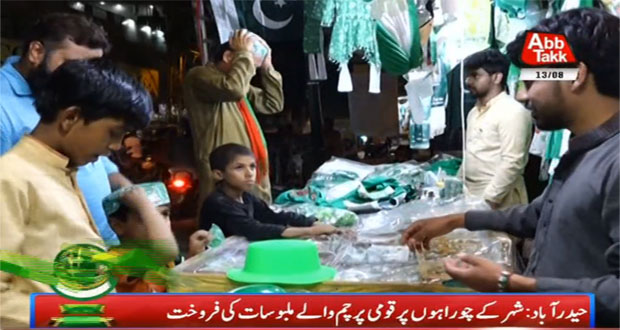 Hyd: Preparations Underway To Celebrate Independence Day
