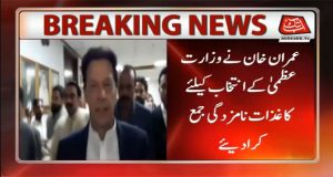 Imran Khan Submits Nomination Papers For PM Slot