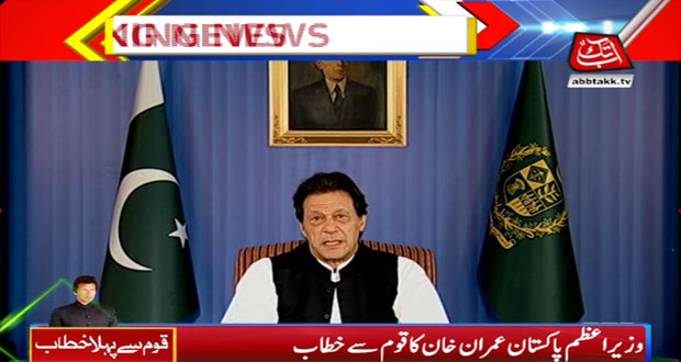 PM Imran Vows To Transform Pakistan Into Welfare State