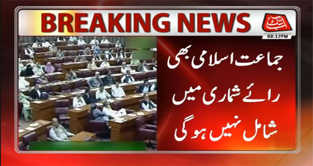 Jamaat-e-Islami Decides To Abstain From PM Election