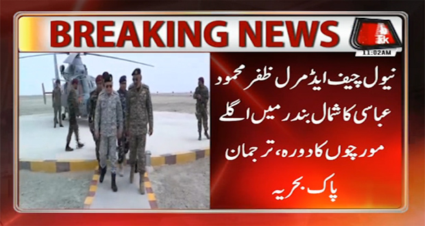Naval Chief Visits Front Posts In North Sea