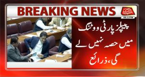 PPP Decides to Abstain in NA Session for PM Election