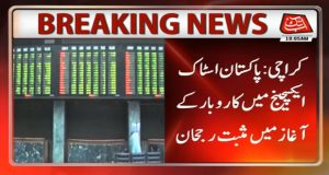 PSX Opens Week on A Positive Note
