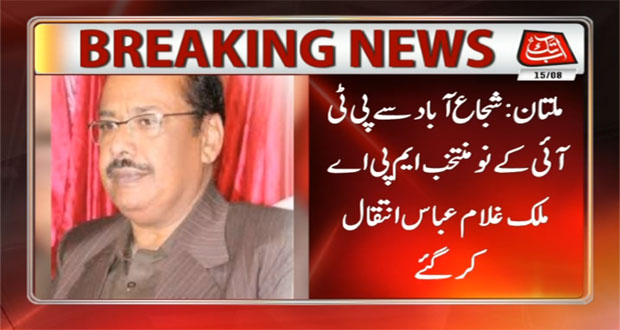 PTI's Newly Elected MPA Passes Away