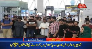 Stranded Pakistanis: Shaheen Aircraft Reaches China