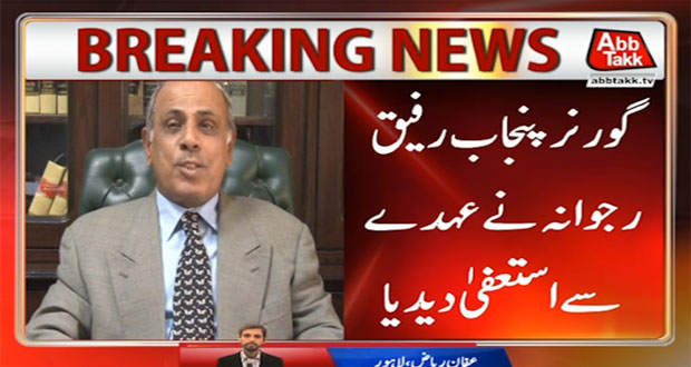 Rafique Rajwana Resigns As Governor Punjab